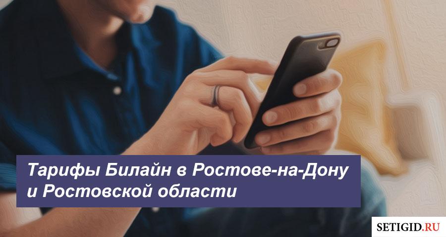 097e564c2a41c Описание новых тарифов Билайн в Ростове-на-Дону и Ростовской области для  смартфона,