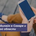 Описание действующих тарифов Билайн в Самаре и Самарской области для телефона, планшета и модема
