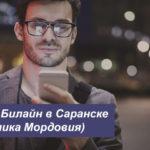 Описание новых тарифов Beeline в Саранске (Республика Мордовия) для мобильного телефона, планшета и ноутбука