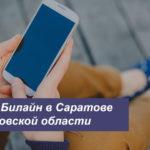 Описание выгодных тарифов Beeline в Саратове и Саратовской области для телефона, планшета и модема