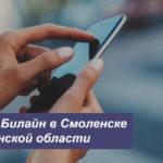 Описание новых тарифных планов Beeline в Смоленске и Смоленской области для смартфона, планшета и модема