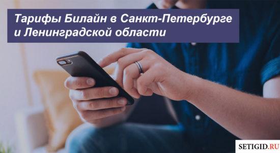 Описание тарифных планов Beeline в Санкт-Петербурге и Ленинградской области для смартфона, планшета и ноутбука
