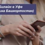 Описание действующих тарифов Билайн в Уфе (Республика Башкортостан) для телефона, планшета и модема