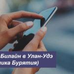 Описание тарифных планов Beeline в Улан-Удэ (Республика Бурятия) для телефона, планшета и ноутбука
