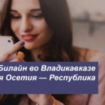 Описание выгодных тарифов Beeline в Владикавказе (Северная Осетия — Республика Алания) для мобильного телефона, планшета и ноутбука
