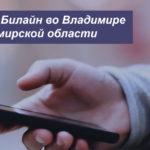 Описание действующих тарифов Beeline в Владимире и Владимирской области для смартфона, планшета и модема