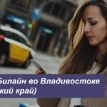 Описание действующих тарифных планов Beeline в Владивостоке (Приморский край) для смартфона, планшета и модема