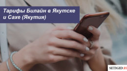 Описание новых тарифных планов Билайн в Якутске и Сахе (Якутия) для смартфона, планшета и модема