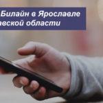 Описание новых тарифов Beeline в Ярославле и Ярославской области для мобильного телефона, планшета и ноутбука