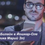 Описание новых тарифов Билайн в Йошкар-Оле (Республика Марий Эл) для телефона, планшета и модема