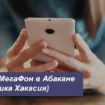 Описание тарифных планов МегаФон в Абакане (Республика Хакасия) для телефона, планшета и модема