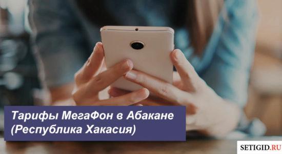 Описание тарифов MegaFon в Абакане (Республика Хакасия)