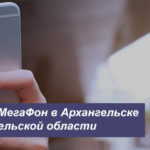 Описание тарифов MegaFon в Архангельске и Архангельской области для смартфона, планшета и модема