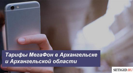 Описание тарифных планов МегаФон в Архангельске и Архангельской области