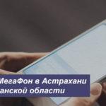 Описание тарифных планов МегаФон в Астрахани и Астраханской области для смартфона, планшета и модема