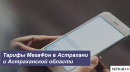 Описание тарифных планов МегаФон в Астрахани и Астраханской области