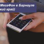 Описание выгодных тарифов MegaFon в Барнауле (Алтайский край) для телефона, планшета и ноутбука