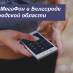 Описание тарифов MegaFon в Белгороде и Белгородской области для телефона, планшета и модема
