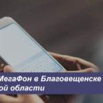 Описание тарифных планов MegaFon в Благовещенске и Амурской области для смартфона, планшета и ноутбука