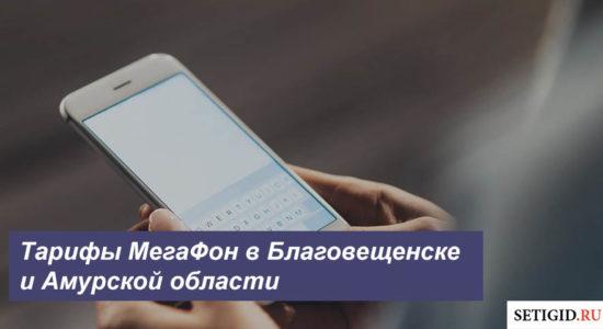 Описание тарифных планов MegaFon в Благовещенске и Амурской области