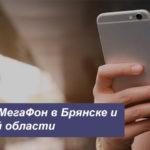 Описание тарифных планов МегаФон в Брянске и Брянской области для смартфона, планшета и модема