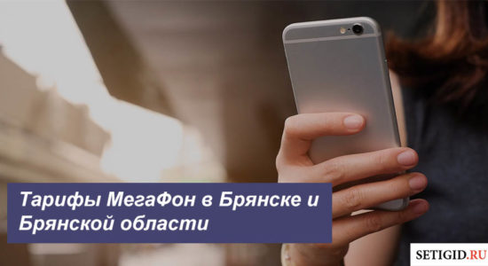 Описание тарифных планов МегаФон в Брянске и Брянской области
