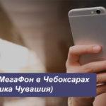 Описание тарифных планов МегаФон в Чебоксарах (Республика Чувашия) для телефона, планшета и модема