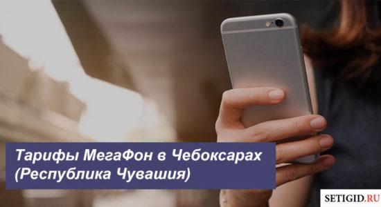 Описание тарифов MegaFon в Чебоксарах (Республика Чувашия)
