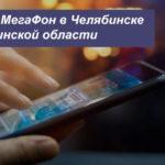 Описание тарифных планов MegaFon в Челябинске и Челябинской области для смартфона, планшета и ноутбука