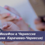 Описание выгодных тарифов MegaFon в Черкесске (Республика Карачаево-Черкесия) для смартфона, планшета и модема