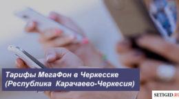 Описание тарифов MegaFon в Черкесске (Республика Карачаево-Черкесия)