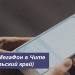 Описание тарифных планов МегаФон в Чите (Забайкальский край) для смартфона, планшета и ноутбука