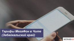Описание тарифных планов МегаФон в Чите (Забайкальский край)