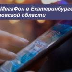 Описание выгодных тарифов MegaFon в Екатеринбурге и Свердловской области для смартфона, планшета и ноутбука