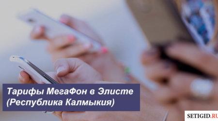 Описание тарифных планов MegaFon в Элисте (Республика Калмыкия)