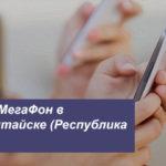 Описание тарифных планов MegaFon в Горно-Алтайске (Республика Алтай) для смартфона, планшета и модема