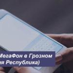 Описание тарифов MegaFon в Грозном (Чеченская Республика) для смартфона, планшета и ноутбука