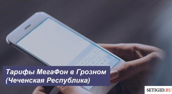 Описание тарифов MegaFon в Грозном (Чеченская Республика)