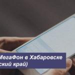 Описание тарифных планов МегаФон в Хабаровске (Хабаровский край) для смартфона, планшета и модема