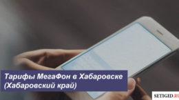 Описание тарифов МегаФон в Хабаровске (Хабаровский край)