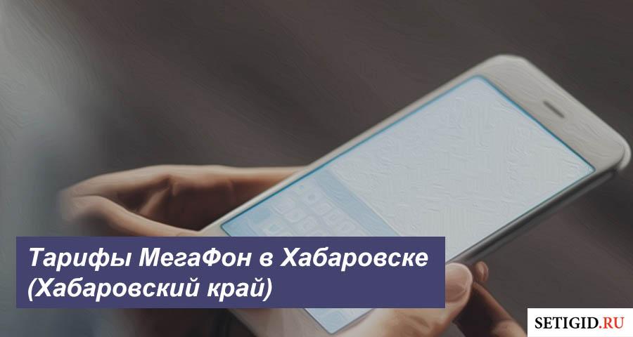 078ba019 Тарифы МегаФон в Хабаровске (Хабаровский край): описание тарифов для ...