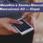 Описание тарифов MegaFon в Ханты-Мансийске (Ханты-Мансийский АО — Югра) для телефона, планшета и ноутбука