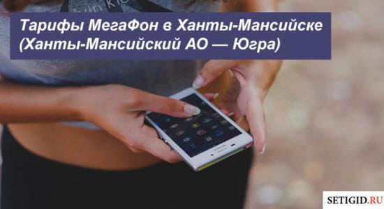 Описание тарифов МегаФон в Ханты-Мансийске (Ханты-Мансийский АО — Югра)