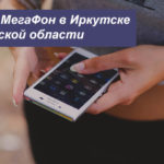 Описание тарифов MegaFon в Иркутске и Иркутской области для телефона, планшета и ноутбука