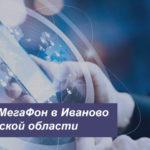 Описание тарифов MegaFon в Иваново и Ивановской области для смартфона, планшета и ноутбука