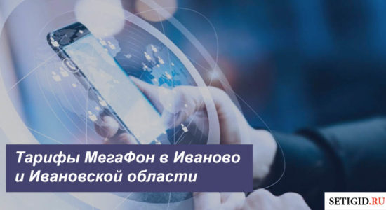 Описание тарифов MegaFon в Иваново и Ивановской области