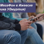 Описание тарифных планов МегаФон в Ижевске (Республика Удмуртия) для телефона, планшета и ноутбука