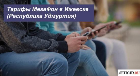 Описание тарифных планов MegaFon в Ижевске (Республика Удмуртия)