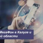 Описание тарифных планов МегаФон в Калуге и Калужской области для телефона, планшета и модема