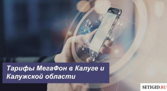 Описание тарифных планов MegaFon в Калуге и Калужской области